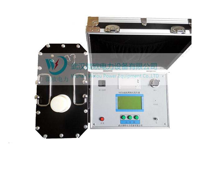 VO75超低频高压发生器