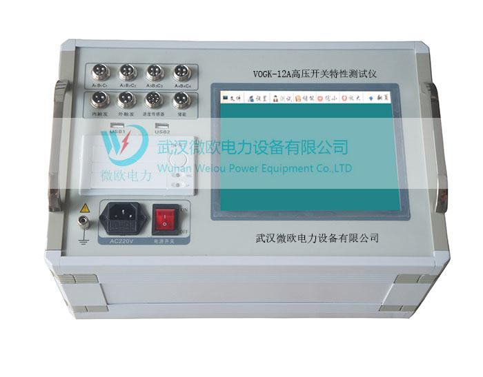 VOGK-12A高压开关综合特性火狐体育电竞